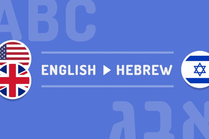 Understand The Difference Between Translate English Into Hebrew